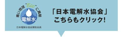 日本電解水協会はこちらへ